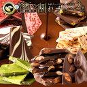 チョコレート 訳あり 割れチョコ 送料無料 スイーツ 35種類から2個選べるクーベルチュールの贅沢割れチョコ 270g×2 …
