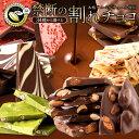 チョコレート 訳あり 割れチョコ 送料無料 スイーツ 35種類から選べるクーベルチュールの贅沢割れチョコ 270g 割れチ…
