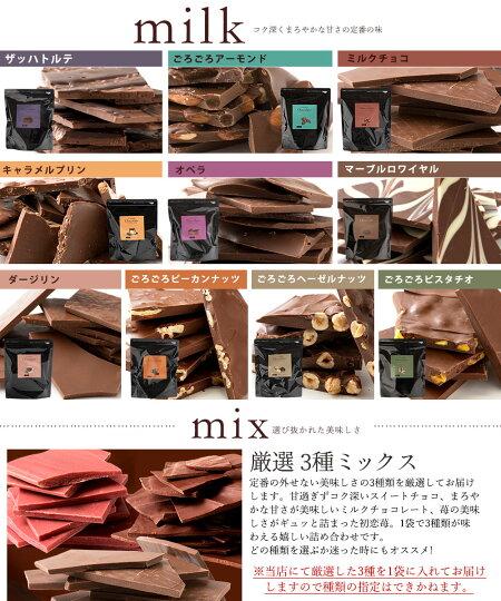 チョコレート訳あり割れチョコチョコレート送料無料選べる割れチョコレートわけありスイーツチョコ訳あり割れ福袋大容量ギフトチョコレートアーモンドチョコ