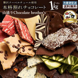チョコ 訳あり 割れチョコ 送料無料 クーベルチュール 山盛りChocolateBrothers2019 1kg 割れチョコレート [ 割れチョコミックス チョコレート チョコ ナッツ わけあり スイーツ 福袋 大容量 ギフト 業務用 製菓材料 板チョコ 暑中見舞い ] 冷蔵便 セール SALE