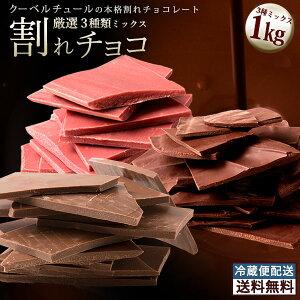 チョコレート 送料無料 訳あり スイーツ 割れチョコ 本格クーベルチュール使用 割れチョコ3種の割れチョコ 1kg割れチョコレート 大量 チョコ チョコレート 業務用 製菓材料 板チョコ 【冷蔵