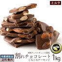チョコレート 送料無料 訳あり スイーツ 割れチョコ 本格クーベルチュール使用 割れチョコ 『ごろごろアーモンド(ミル…