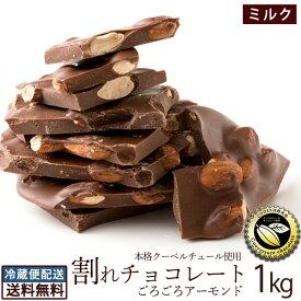 チョコレート 送料無料 訳あり スイーツ 割れチョコ 本格クーベルチュール使用 割れチョコ 『ごろごろアーモンド(ミルク)』 1kg 割れチョコレート クーベルチュール 訳あり ナッツ アーモンド チョコ チョコレート 業務用 製菓材料 板チョコ 冷蔵便