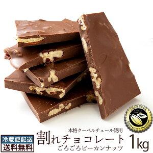 チョコレート 送料無料 訳あり スイーツ 割れチョコ 本格クーベルチュール使用 割れチョコ 『ごろごろピーカンナッツ(ミルク)』 1kg割れチョコレート クーベルチュール 訳あり チョコ チョ