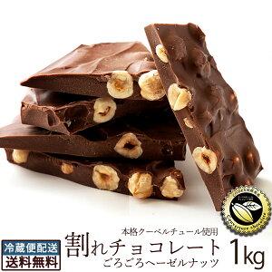 チョコレート 送料無料 訳あり スイーツ 割れチョコ 本格クーベルチュール使用 割れチョコ 『ごろごろヘーゼルナッツ(ミルク)』 1kg割れチョコレート クーベルチュール 訳あり チョコ チョ