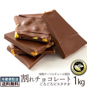 チョコレート 送料無料 訳あり スイーツ 割れチョコ 本格クーベルチュール使用 割れチョコ 『ごろごろピスタチオ(ミルク)』 1kg割れチョコレート クーベルチュール 訳あり チョコ チョコレ