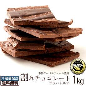 チョコレート 送料無料 訳あり スイーツ 割れチョコ 本格クーベルチュール使用 割れチョコ 『ザッハトルテ(ミルク)』 1kg 割れチョコレート クーベルチュール 訳あり チョコ チョコレート 業務用 製菓材料 板チョコ 冷蔵便