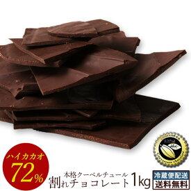 チョコレート 送料無料 訳あり スイーツ 割れチョコ 本格クーベルチュール使用 割れチョコ 『ハイカカオ 72%』 1kg 割れチョコレート クーベルチュール わけあり チョコ チョコレート 業務用 板チョコ 冷蔵便