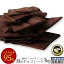 チョコレート 送料無料 訳あり スイーツ 割れチョコ 本格クーベルチュール使用 割れチョコ 『 ハイカカオ 95% 』 1kg …