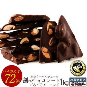 チョコレート 送料無料 カカオ70%以上 訳あり スイーツ 割れチョコ 本格クーベルチュール使用 割れチョコ 『ごろごろアーモンド ハイカカオ 72% 』 1kg 割れチョコレート クーベルチュール 訳