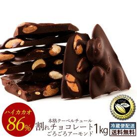 チョコレート 送料無料 訳あり スイーツ 割れチョコ 本格クーベルチュール使用 割れチョコ 『ごろごろアーモンド ハイカカオ 86% 』 1kg 割れチョコレート クーベルチュール 訳あり チョコ チョコレート 業務用 製菓材料 板チョコ 冷蔵便