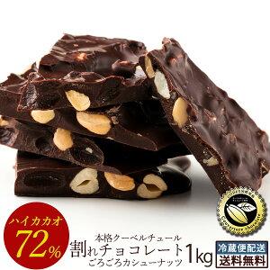 チョコレート 送料無料 訳あり スイーツ 割れチョコ 本格クーベルチュール使用 割れチョコ 『ごろごろカシューナッツ ハイカカオ 72% 』 1kg割れチョコレート クーベルチュール 訳あり チョ
