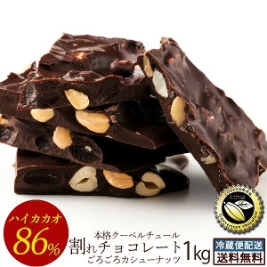 チョコレート 送料無料 訳あり スイーツ 割れチョコ 本格クーベルチュール使用 割れチョコ 『ごろごろカシューナッツ ハイカカオ 86% 』 1kg割れチョコレート クーベルチュール 訳あり チョ