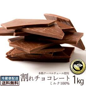 チョコレート 送料無料 訳あり スイーツ 割れチョコ 本格クーベルチュール使用 割れチョコ 『ミルクチョコ 100%』 1kg 割れチョコレート クーベルチュール 訳あり チョコ チョコレート 業務用 製菓材料 板チョコ 冷蔵便