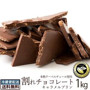 チョコレート 送料無料 訳あり スイーツ 割れチョコ 本格クーベルチュール使用 割れチョコ 『キャラメルプリン(ミルク)』 1kg割れチョコレート クーベルチュール 訳あり チョコ チョコレー