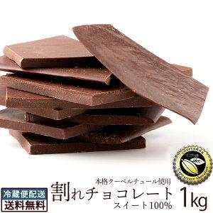 チョコレート 送料無料 訳あり スイーツ 割れチョコ 本格クーベルチュール使用 割れチョコ 『スイートチョコ 100%』 1kg 割れチョコレート クーベルチュール 訳あり チョコ チョコレート 業務