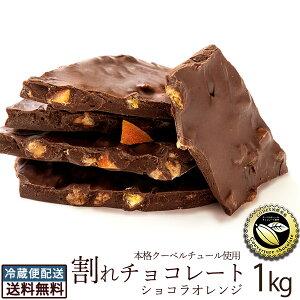 チョコレート 送料無料 訳あり スイーツ 割れチョコ 本格クーベルチュール使用 割れチョコ 『ショコラオレンジ(スイート)』 1kg割れチョコレート クーベルチュール 訳あり チョコ チョコレ
