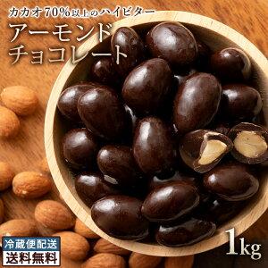 アーモンドチョコレート 1kg 送料無料 ハイビター カカオ スイーツ [ アーモンドチョコ チョコ チョコボール アーモンド ビターチョコ ビターチョコレート ハイビター カカオ ナッツチョコレ