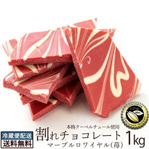 チョコレート 送料無料 訳あり スイーツ 割れチョコ 本格クーベルチュール使用 割れチョコ 『マーブルロワイヤル(苺)』 1kg割れチョコレート クーベルチュール 訳あり チョコ チョコレート