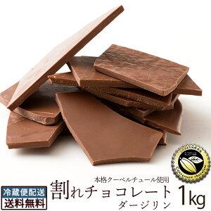 チョコレート 送料無料 訳あり スイーツ 割れチョコ 本格クーベルチュール使用 割れチョコ 『ダージリン(ミルク)』 1kg割れチョコレート クーベルチュール 訳あり チョコ チョコレート 業務
