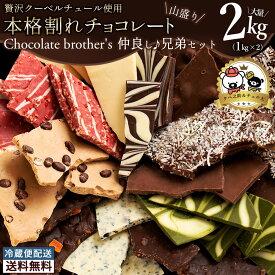 割れチョコ チョコレート 送料無料 訳あり スイーツ クーベルチュール 山盛りChocolateBrothers2019 合計2kg クベ之助(1kg)とチュル太(1kg) 兄弟セット 割れチョコレート [ チョコ 訳あり 福袋 大容量 ギフト チョコレート 業務用 板チョコ ] 冷蔵便