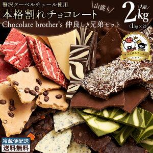 割れチョコ チョコレート 送料無料 訳あり スイーツ クーベルチュール 山盛りChocolateBrothers2019 合計2kg クベ之助(1kg)とチュル太(1kg) 兄弟セット 割れチョコレート [ チョコ 訳あり 福袋 大容量