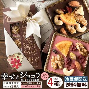 プチギフト チョコ 送料無料 想いをのせる宝石箱 「幸せとショコラ」(中)【スクエア型4個セット(ハイビター2個+ルビー2個)】 ハイビターチョコレート ルビーチョコレート マンディアンチ