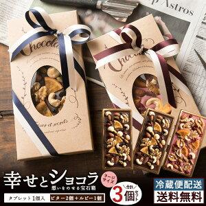 プチギフト チョコ 送料無料 想いをのせる宝石箱 「幸せとショコラ」 (大) 【タブレット型3個セット(ビター2個+ルビー1個)】 マンディアンチョコ ハイビターチョコ ルビーチョコ ナッツ ド