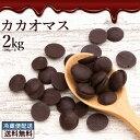 カカオマス 2kg (500g×4) [ 送料無料 スイーツ チョコレート カカオ カカオ100% ハイカカオ 製菓 製菓用チョコレー…