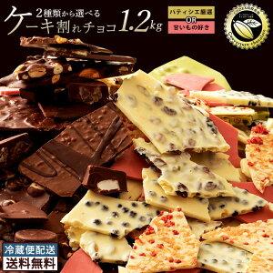チョコレート 送料無料 訳あり スイーツ 割れチョコ 2種類から選べるケーキ割れチョコ クーベルチュール 1.2kg 福袋 [ 詰め合わせ パーティー お土産 チョコレート チョコ 訳あり 割れ 福袋 大