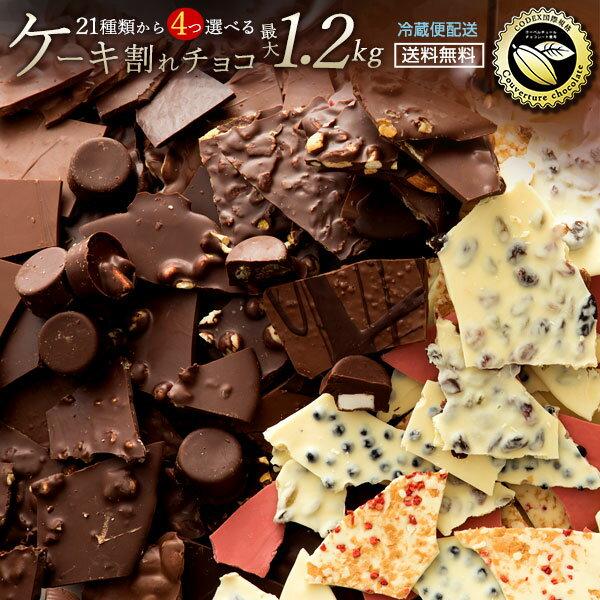 【送料無料】 割れチョコ 訳あり 21種類から4つ選べる クーベルチュールの 贅沢 割れチョコレート 合計最大 1.2kg [ケーキ割れチョコ 割れチョコ ハイカカオ カカオマス アーモンドチョコ クーベルチュール] 訳あり チョコレート 冷蔵便配送 セール セール SALE