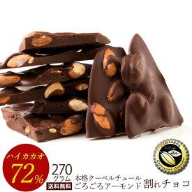 チョコレート 送料無料 割れチョコ ハイカカオ ごろごろアーモンド 72% 270g 訳あり スイーツ 割れチョコ 本格クーベルチュール使用 割れチョコレート クーベルチュール 訳あり チョコ チョコレート 大量 業務用 製菓材料 板チョコ