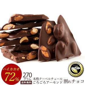 チョコレート 送料無料 割れチョコ ハイカカオ ごろごろアーモンド 72% 300g 訳あり スイーツ 割れチョコ 本格クーベルチュール使用 割れチョコレート クーベルチュール 訳あり チョコ チョコ