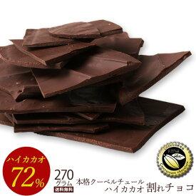 チョコレート 送料無料 割れチョコ ハイカカオ 72% 270g 訳あり スイーツ 割れチョコ 本格クーベルチュール使用 割れチョコレート クーベルチュール 訳あり チョコ チョコレート 大量 業務用 製菓材料 板チョコ