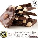 【予約受付中!】 チョコレート 送料無料 訳あり スイーツ 割れチョコ 本格クーベルチュール使用 割れチョコ 『ごろご…