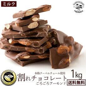 チョコレート 送料無料 訳あり スイーツ 割れチョコ 本格クーベルチュール使用 割れチョコ 『ごろごろアーモンド(ミルク)』 1kg 割れチョコレート クーベルチュール 訳あり ナッツ アーモンド チョコ チョコレート 大量 業務用 製菓材料 板チョコ