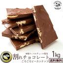 チョコレート 送料無料 訳あり スイーツ 割れチョコ 本格クーベルチュール使用 割れチョコ 『ごろごろピーカンナッツ(…