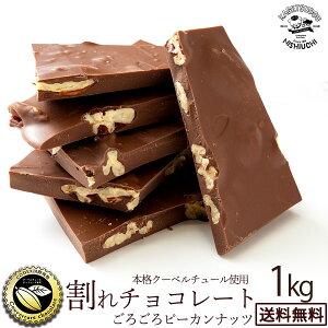 【予約受付中!】 チョコレート 送料無料 訳あり スイーツ 割れチョコ 本格クーベルチュール使用 割れチョコ 『ごろごろピーカンナッツ(ミルク)』 1kg割れチョコレート クーベルチュール 訳