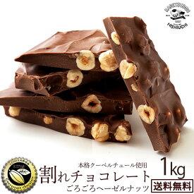 チョコレート 送料無料 訳あり スイーツ 割れチョコ 本格クーベルチュール使用 割れチョコ 『ごろごろヘーゼルナッツ(ミルク)』 1kg 割れチョコレート クーベルチュール 訳あり チョコ チョコレート 大量 業務用 製菓材料 板チョコ
