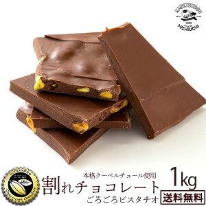 【予約受付中!】 チョコレート 送料無料 訳あり スイーツ 割れチョコ 本格クーベルチュール使用 割れチョコ 『ごろごろピスタチオ(ミルク)』 1kg割れチョコレート クーベルチュール 訳あり