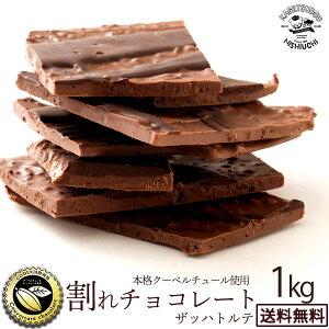 チョコレート 送料無料 訳あり スイーツ 割れチョコ 本格クーベルチュール使用 割れチョコ 『ザッハトルテ(ミルク)』 1kg割れチョコレート クーベルチュール 訳あり チョコ チョコレート 業