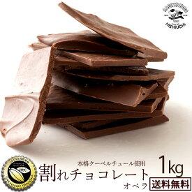 チョコレート 送料無料 訳あり スイーツ 割れチョコ 本格クーベルチュール使用 割れチョコ 『オペラ(ミルク)』 1kg割れチョコレート クーベルチュール 訳あり チョコ チョコレート 業務用 製菓材料 板チョコ セール SALE 楽天スーパーSALE 10%OFF