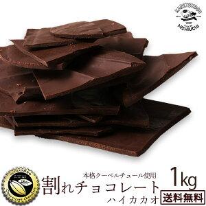 チョコレート 送料無料 訳あり スイーツ 割れチョコ 本格クーベルチュール使用 割れチョコ 『 ハイカカオ 78% 』 1kg割れチョコレート クーベルチュール 訳あり チョコ チョコレート 業務用