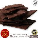 【予約受付中!】 チョコレート 送料無料 訳あり スイーツ 割れチョコ 本格クーベルチュール使用 割れチョコ 『ハイカ…