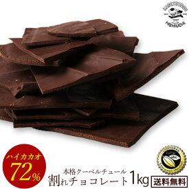 チョコレート 送料無料 訳あり スイーツ 割れチョコ 本格クーベルチュール使用 割れチョコ 『ハイカカオ 72%』 1kg 割れチョコレート クーベルチュール わけあり チョコ チョコレート 大量 業務用 板チョコ