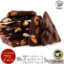 チョコレート 送料無料 カカオ70%以上 訳あり スイーツ 割れチョコ 本格クーベルチュール使用 割れチョコ 『ごろごろ…