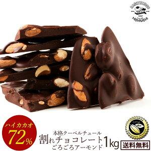 チョコレート 送料無料 カカオ70%以上 訳あり スイーツ 割れチョコ 本格クーベルチュール使用 割れチョコ 『ごろごろアーモンド ハイカカオ 72% 』 1kg割れチョコレート クーベルチュール 訳