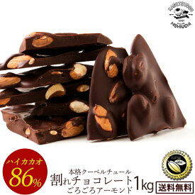 【予約販売】 チョコレート 送料無料 訳あり スイーツ 割れチョコ 本格クーベルチュール使用 割れチョコ 『ごろごろアーモンド ハイカカオ 86% 』 1kg 割れチョコレート クーベルチュール 訳あり チョコ チョコレート 業務用 製菓材料 板チョコ
