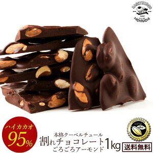 チョコレート 送料無料 訳あり スイーツ 割れチョコ 本格クーベルチュール使用 割れチョコ 『ごろごろアーモンド ハイカカオ 95% 』 1kg割れチョコレート クーベルチュール 訳あり チョコ チ