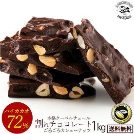 チョコレート 送料無料 訳あり スイーツ 割れチョコ 本格クーベルチュール使用 割れチョコ 『ごろごろカシューナッツ ハイカカオ 72% 』 1kg 割れチョコレート クーベルチュール 訳あり チョコ チョコレート 業務用 製菓材料 板チョコ セール SALE 楽天スーパーSALE 10%OFF